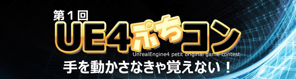 ue4petitcon_banner_l