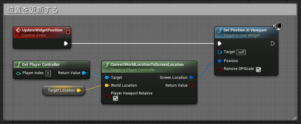 UE4] Actorの3D座標位置にWidgetを表示する方法|株式会社ヒストリア