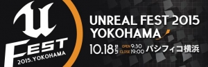 unreal-fest-2015-yokohama-big-770x250