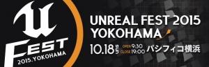 unreal-fest-2015-yokohama-big-770x250