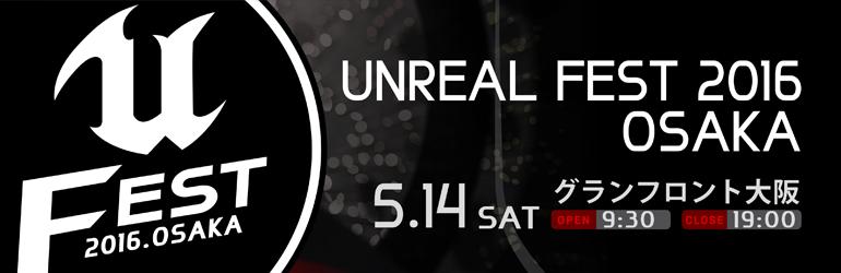 RED_UNREALFEST2016OSAKA_Banner_700_250_0