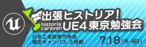his_cara_TOKYO_770_250