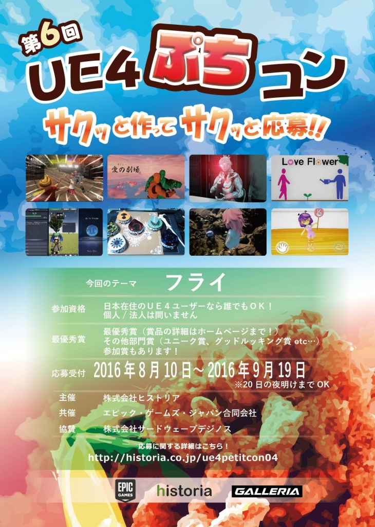 第6回ぷちコンポスター-01-01