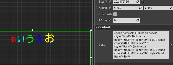 UE4] 部分的に色付きのテキストをUMGで作成する|株式会社ヒストリア