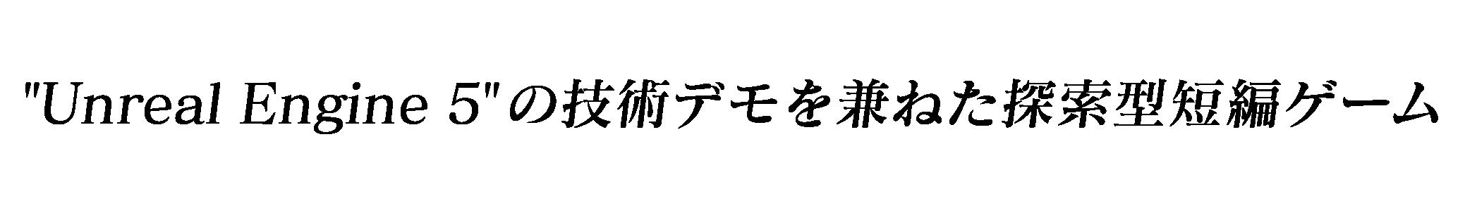 Unreal Engine 5 の技術デモを兼ねた探索型短編ゲーム